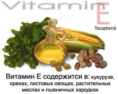 Витамин E: влияние на организм и кожу. Химия и косметология. Всё о ...